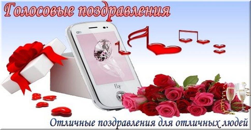 Картинки, голосовая открытка на мобильный я тебя люблю