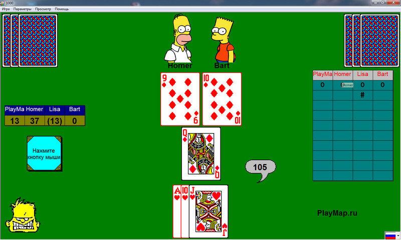 карточная игра 1000 скачать бесплатно