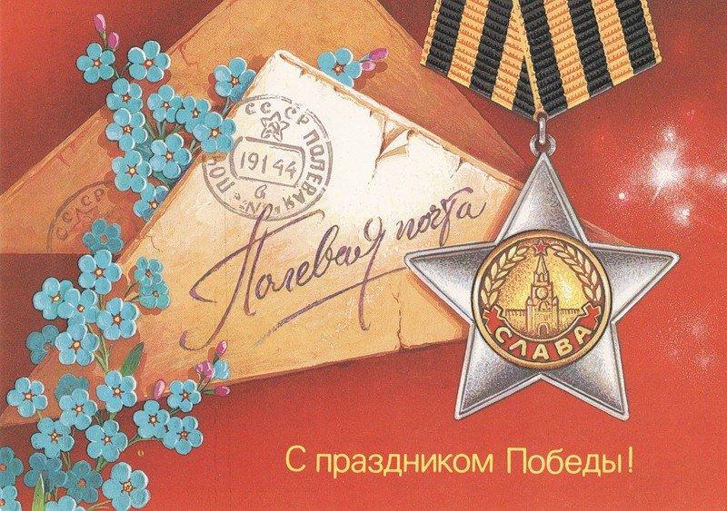 Старые открытки на день победы, после смешные