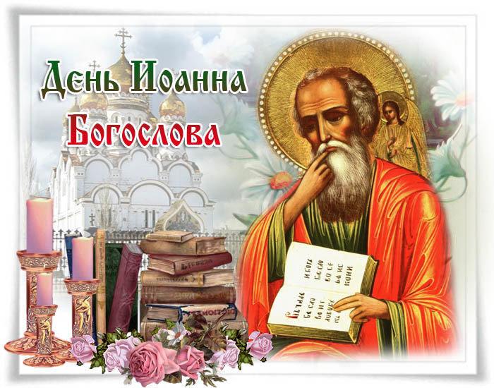 Картинки для, открытки ко дню иоанна богослова