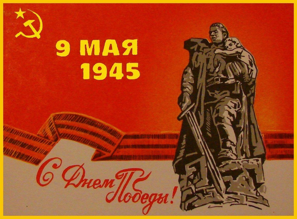 Открытки советских времен 9 мая, картинки рисунки котами