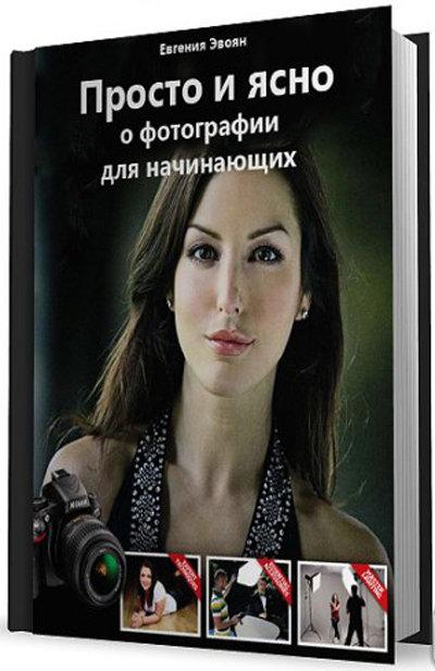 тот день книги по психологии для фотографов люди портили