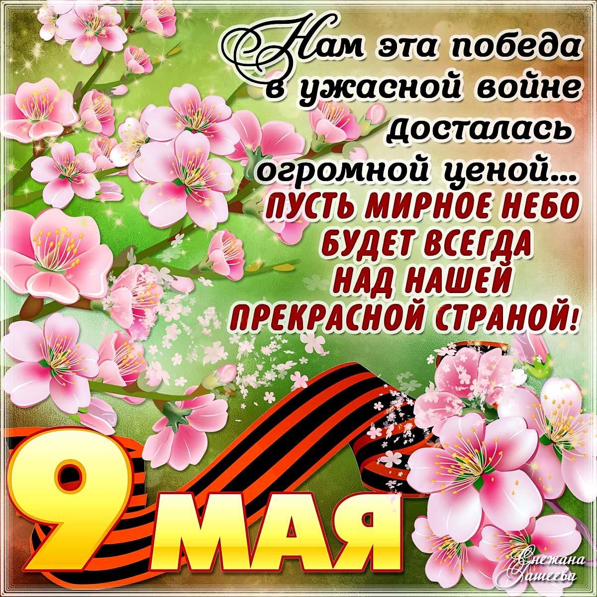Поздравления с 9 мая по-татарски