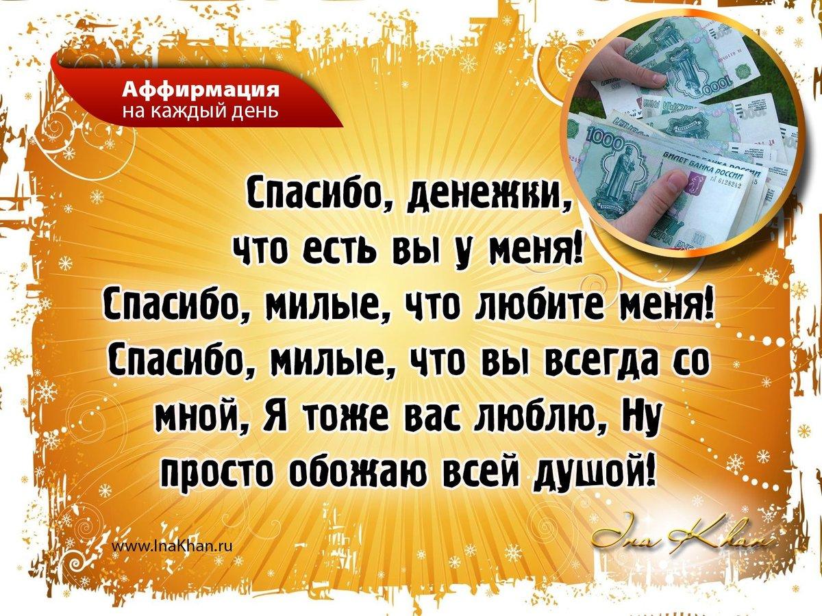 Аффирмация картинки деньги