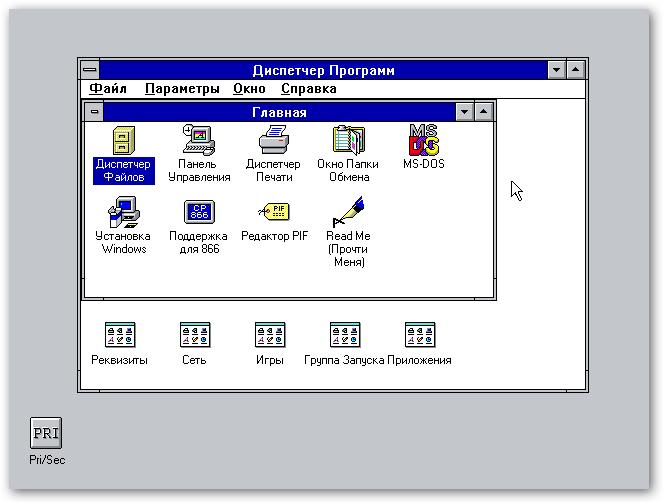 22 мая 1990 года Microsoft начала продажу Windows 3.0