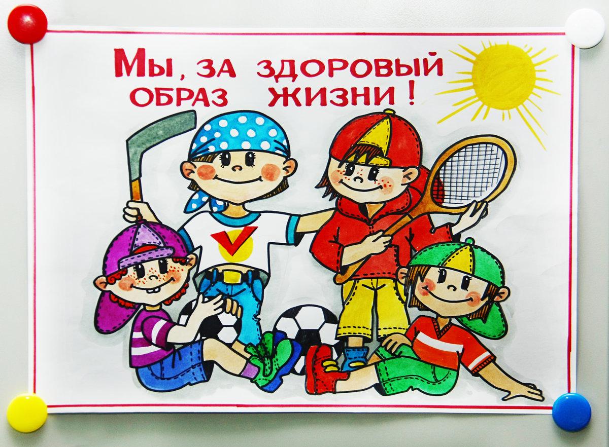 Картинка по зож для детей