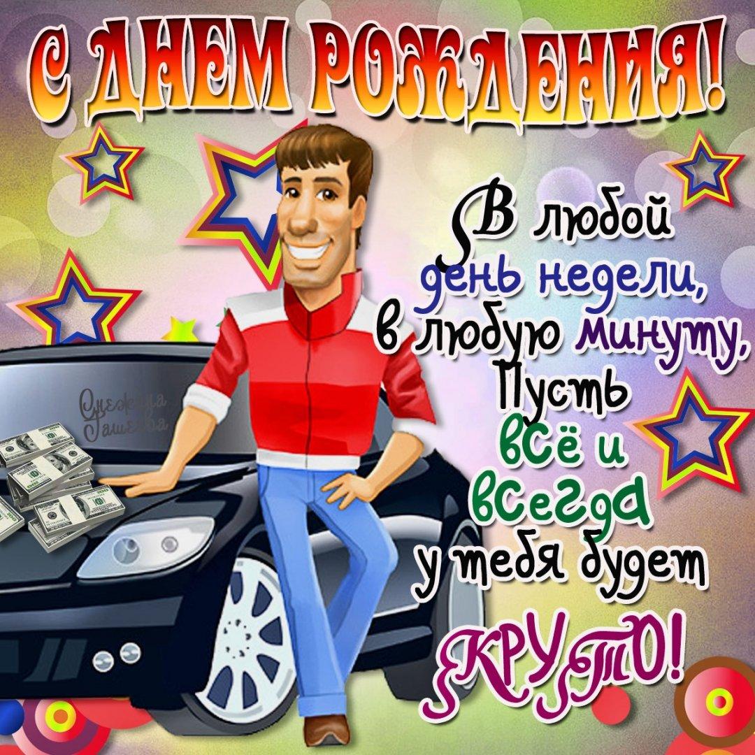Поздравительная открытка на день рождения мужчине, днем рождения картинка