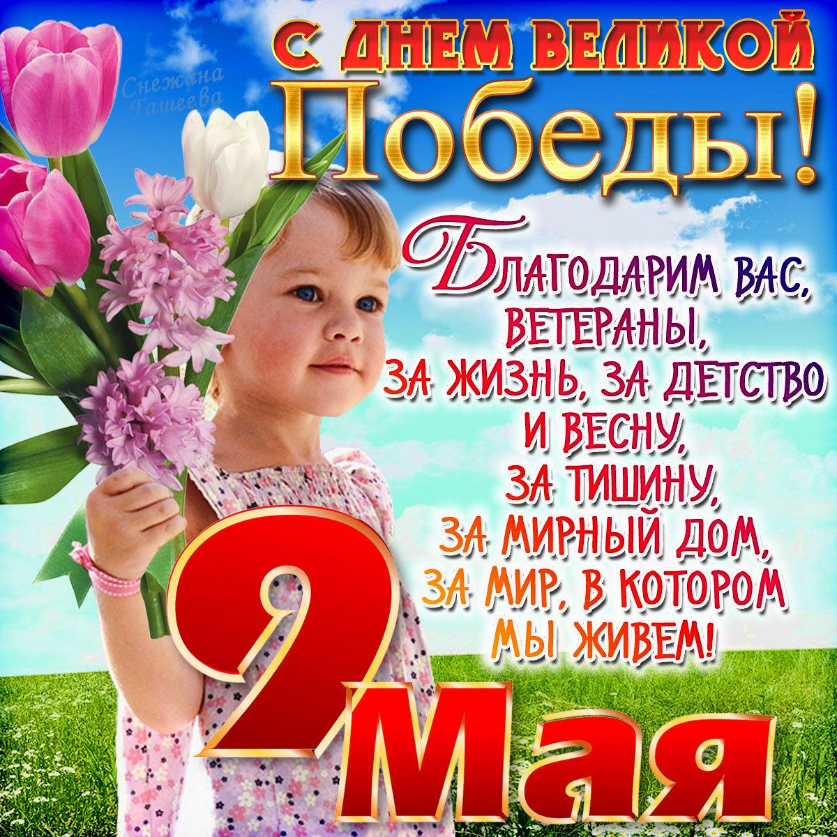 Фото с 9 мая поздравления, открытка днем рождения