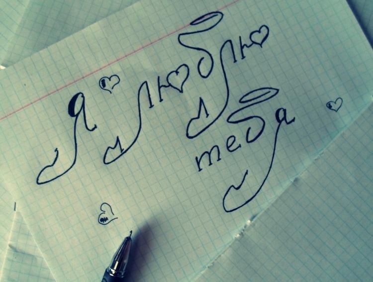 Картинки написано я люблю тебе без тями минимальный