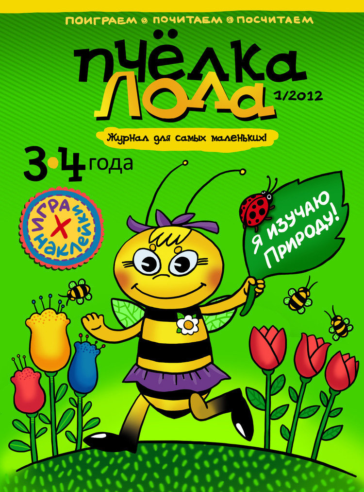 Картинки для детских журналов для срисовки