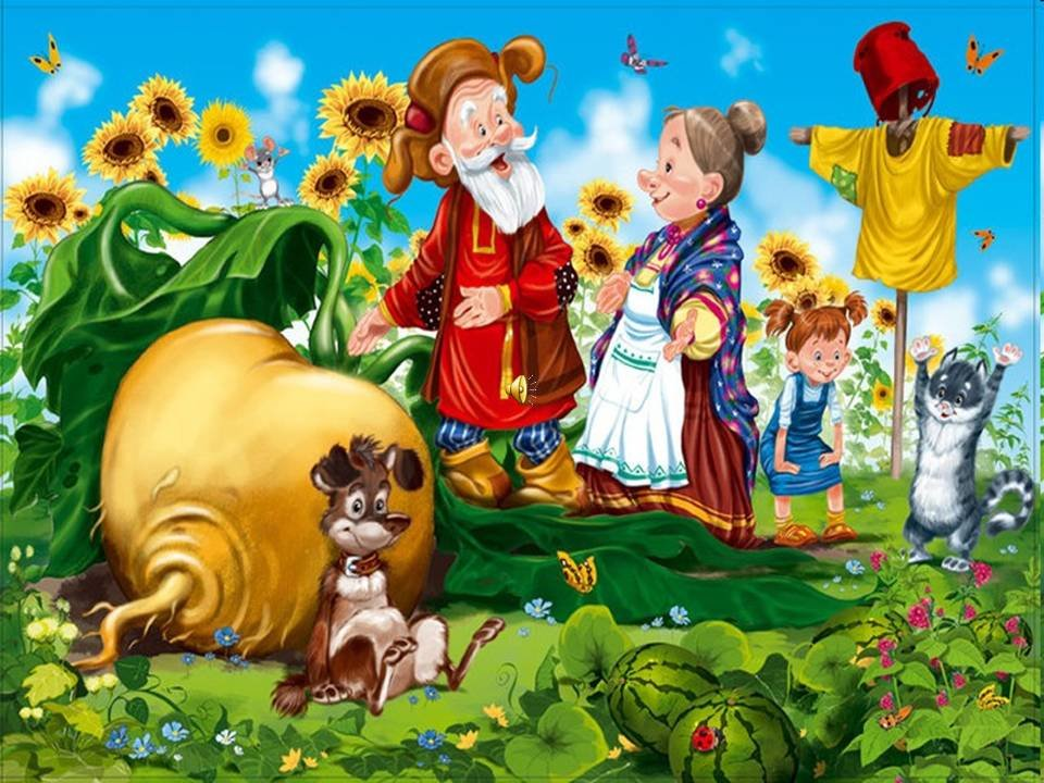 Днем рождения, картинки для детей сказки репка