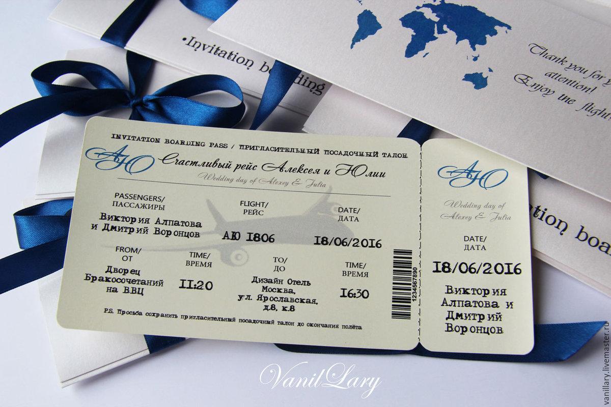 Билет на самолет приглашение регион 24 купить авиабилеты