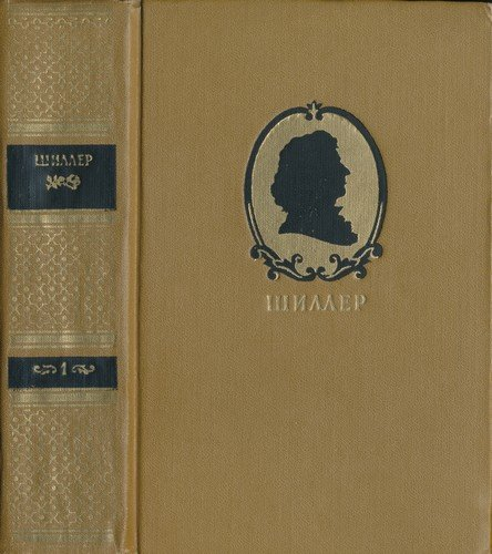Фридрих Шиллер — Собрание сочинений в 7 томах, скачать djvu
