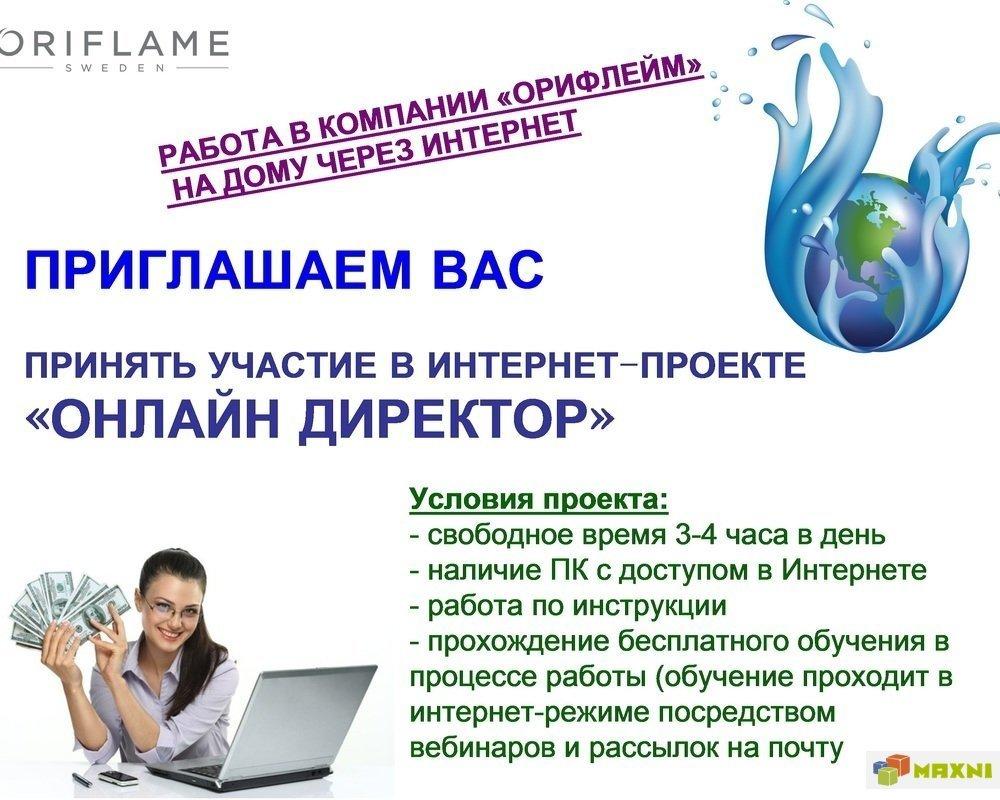 картинки приглашение на работу в интернете базы скорее