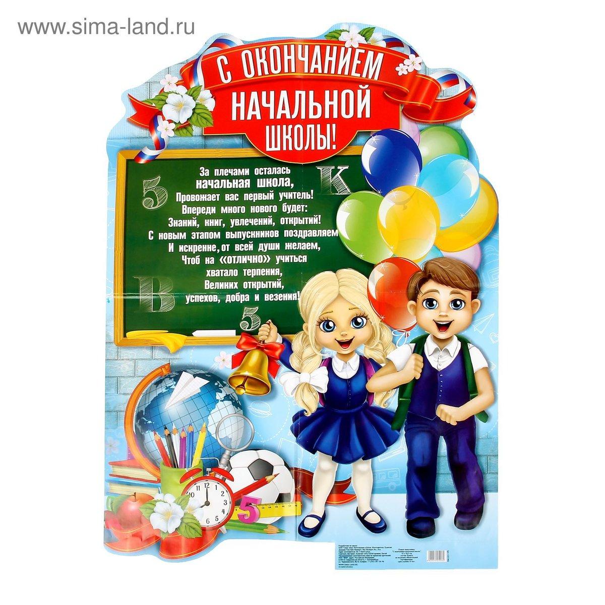 Открытка, открытка пожелание выпускнику начальной школы