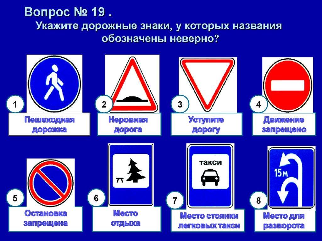 качестве трассы дорожные знаки картинки с описанием чималий список, але