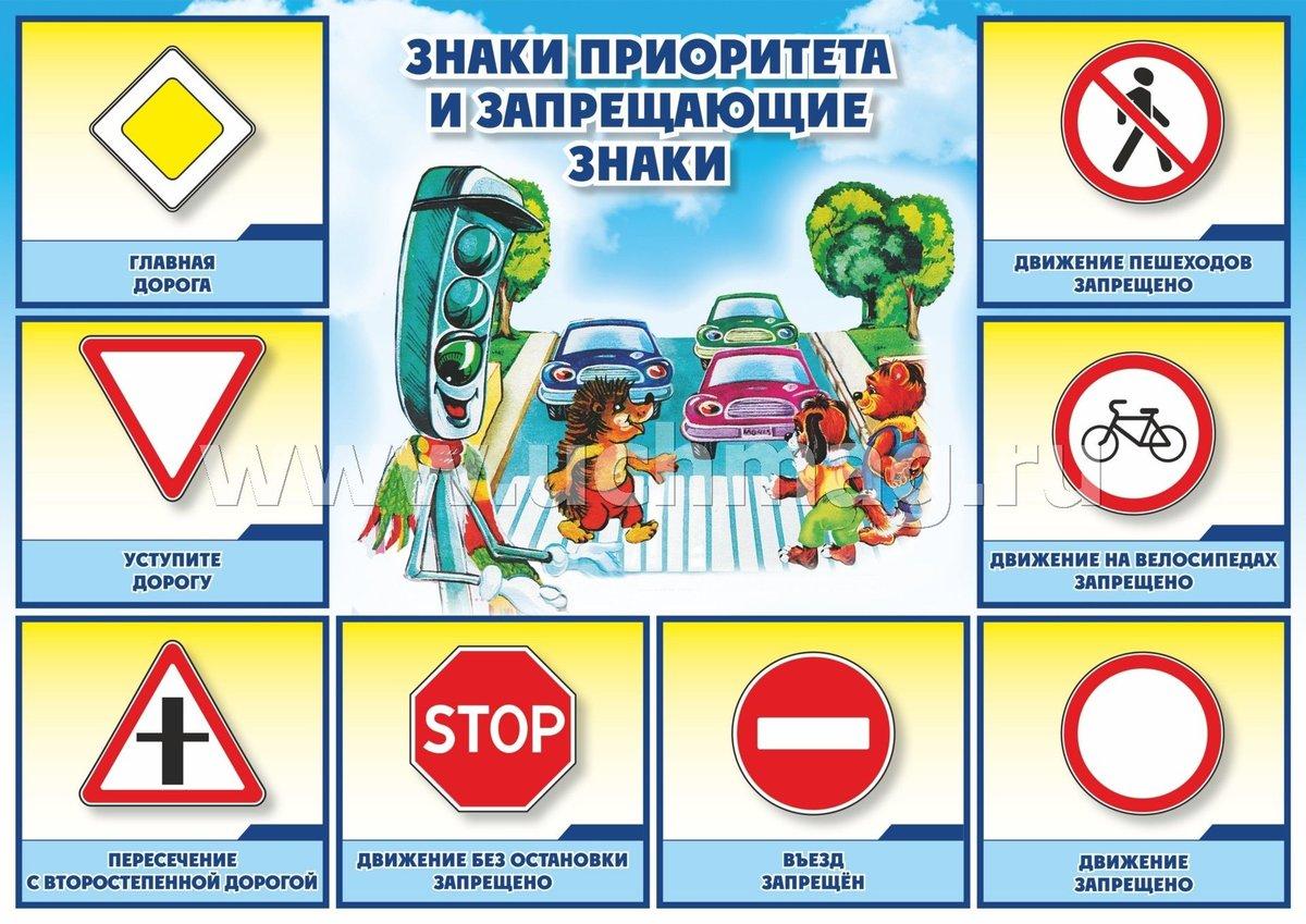 картинки дорожные знаки для доу только начинал