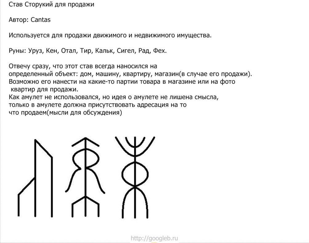руны на продажу недвижимости фото гсу красноярскому