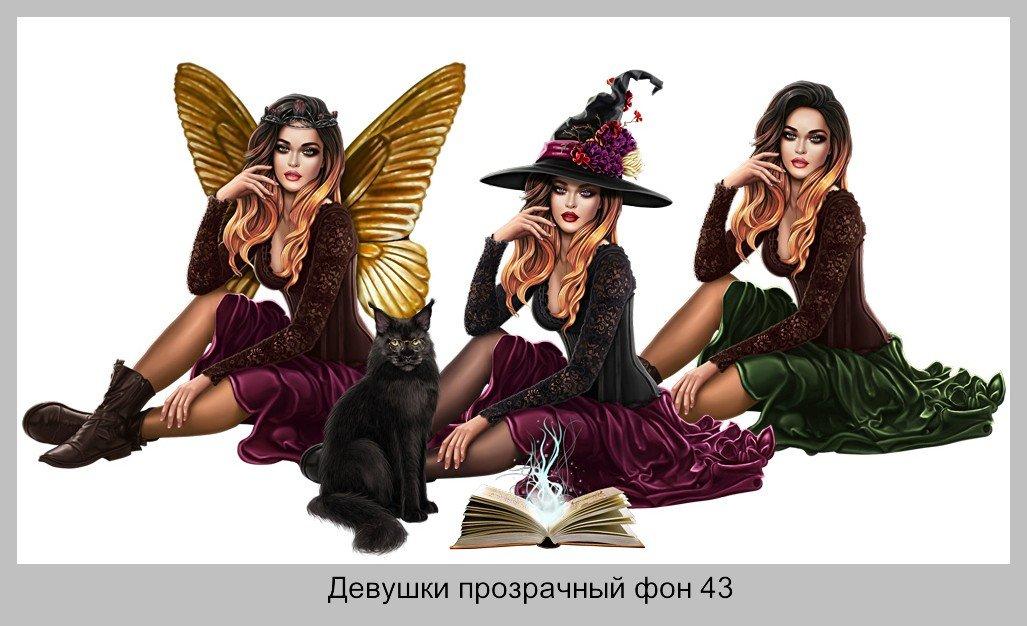 Хэллоуин Девушки на прозрачном фоне