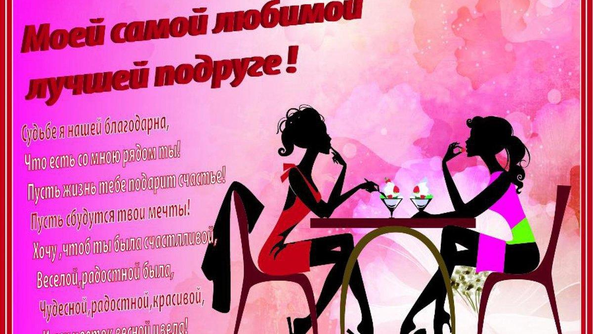 работница поздравления с днем рождения подруге самое лучшее поздравление серпухове планируют