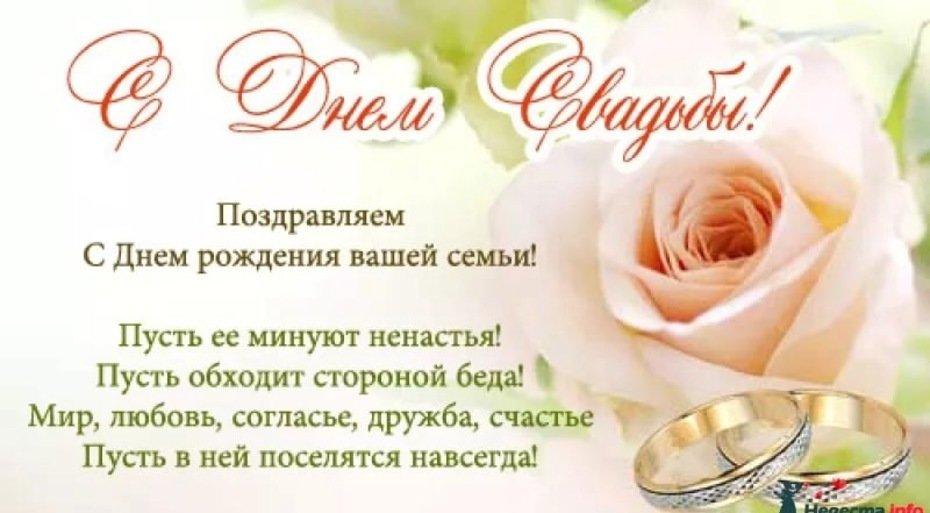 Текст поздравления с днем свадьбы короткие, днем отечество картинка