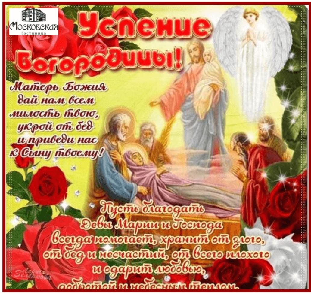 28 августа православный праздник картинки поздравления