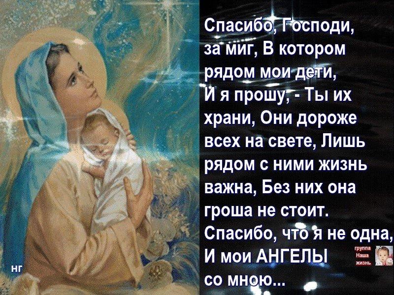Маме, картинки господи храни сына