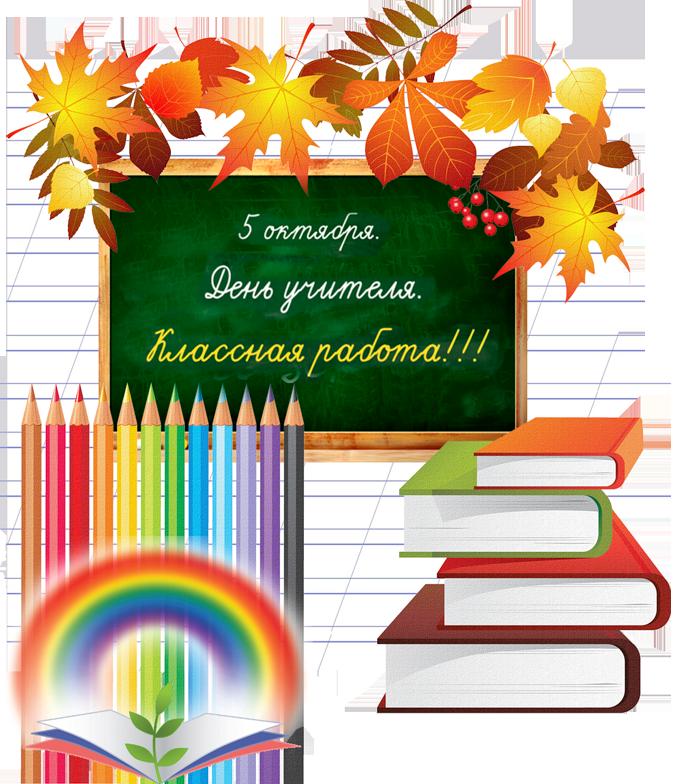 Мои, открытка рисунок ко дню учителя