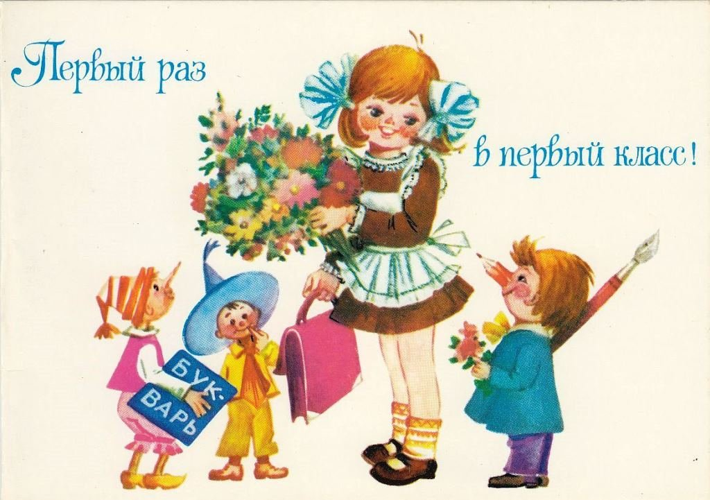 Петра павла, первый раз первый класс открытки