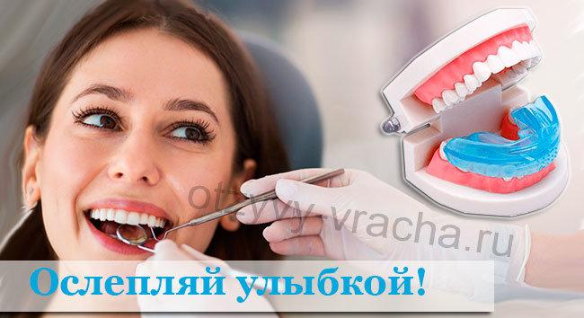 Капа Dental Trainer для выравнивания зубов. Капы для выравнивания зубов    СтомПорт   Статьи Подробности dd32a381c84