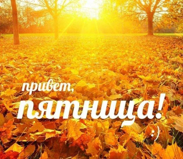 Осень пятница картинки прикольные