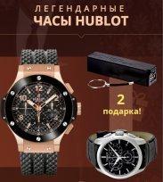 b7a9920a887b Элитные часы Hublot + часы Tissot и Power Bank в подарок. Элитные часы  hublot часы