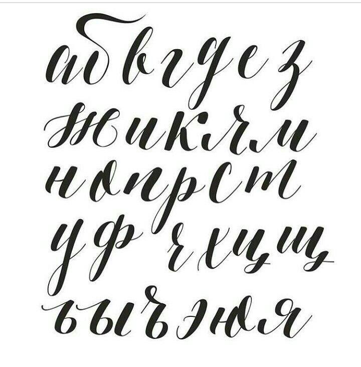 Красивые буквы для оформления открытки