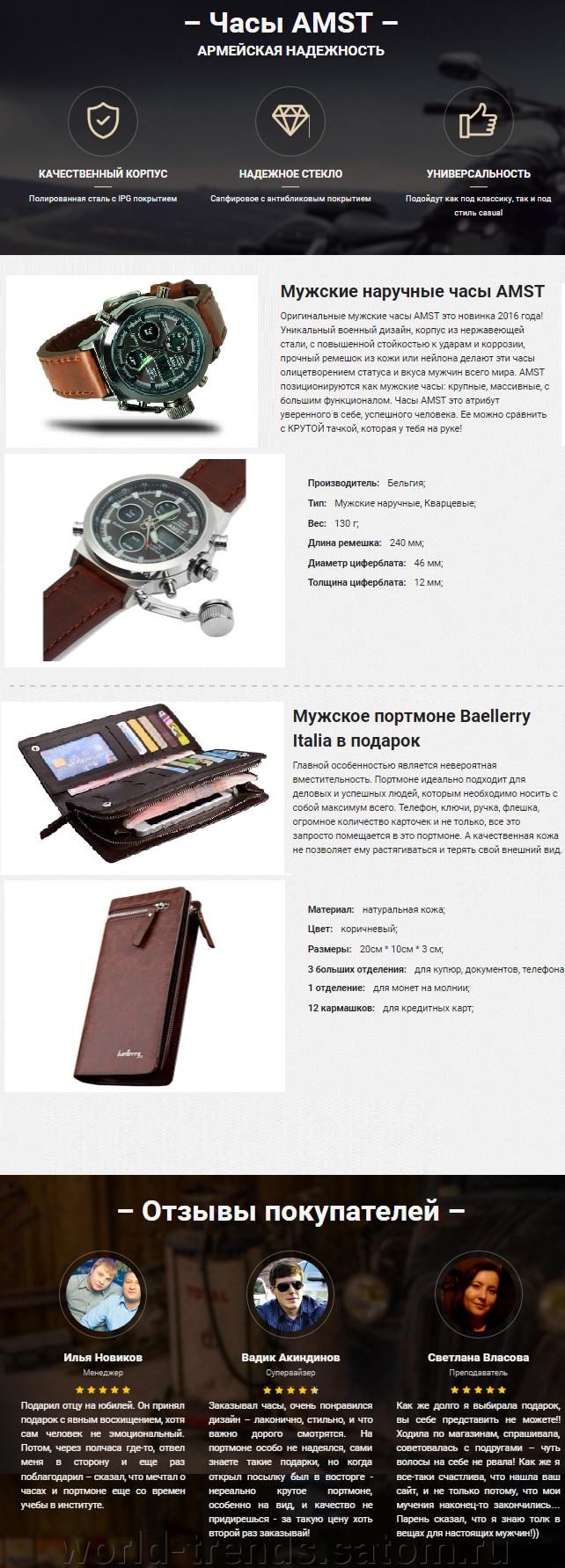 Комплект часы Tissot + портмоне Baellerry. Кожаное портмоне в категории  часы наручные и карманные Подробности 0a70f8c8f35
