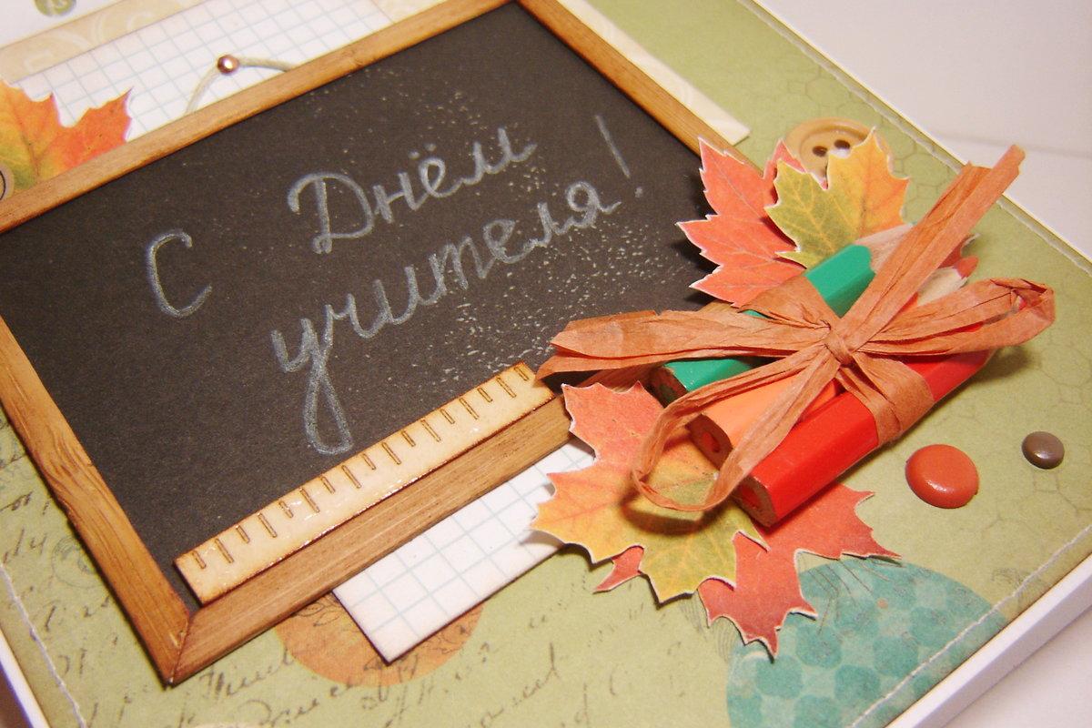 Работника, открытка на а3 ко дню учителя