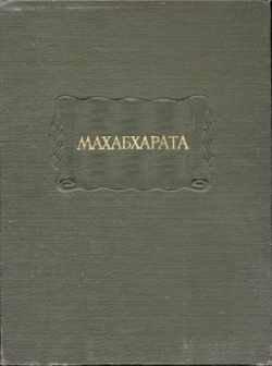 Махабхарата книги 1-18 (полное собрание эпоса с академическим переводом) скачать