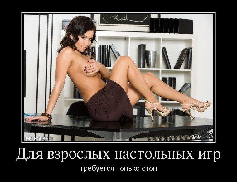 rzhachnie-demotivatori-eroticheskie