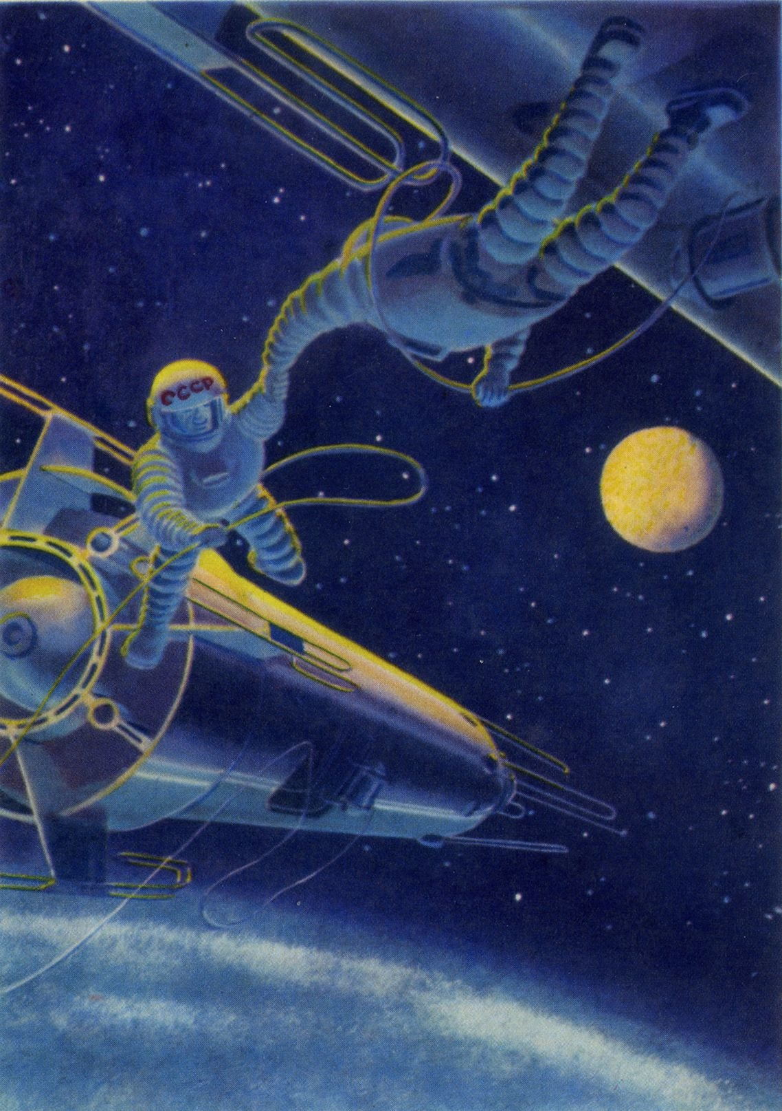 Космос леонов открытки, днем