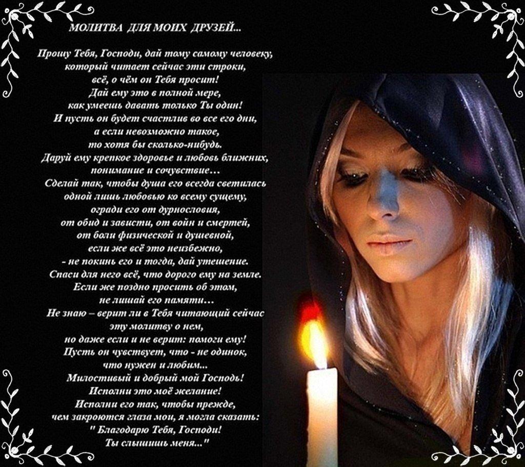 Открытки с молитвой другу, картинки ночной
