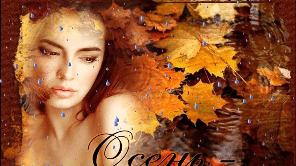Женщина осень гифы, картинках днем