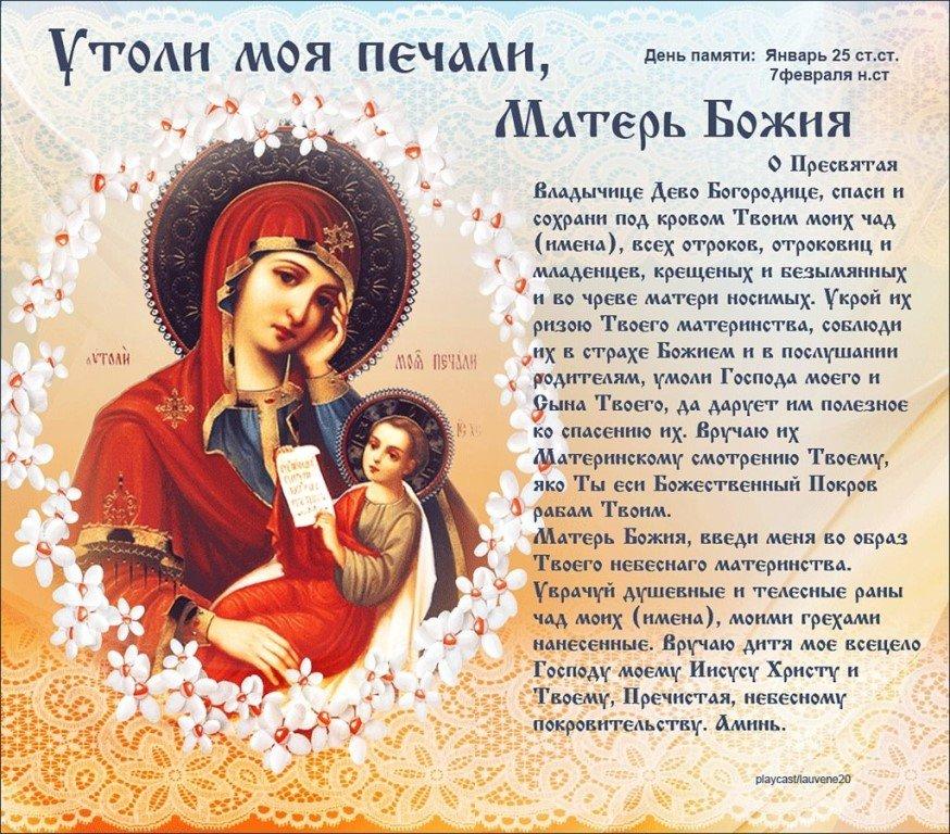 картинки икон и молитв к ним рождались