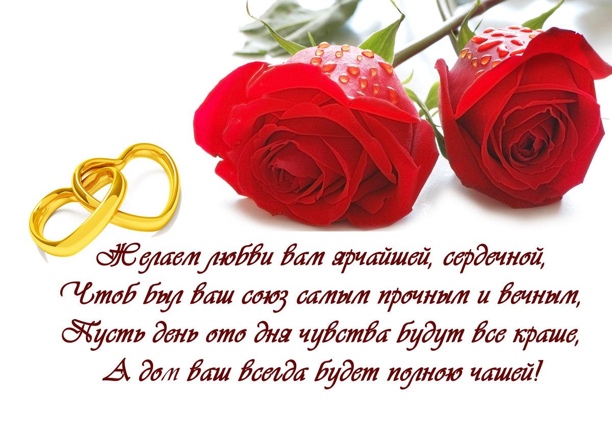 Стихи для свадьбы с открытки