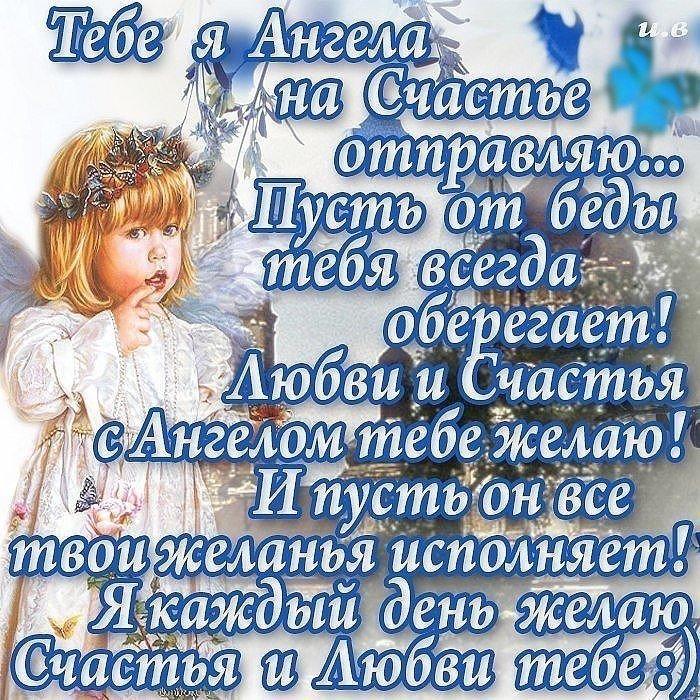 Поздравление любимого с ангелом