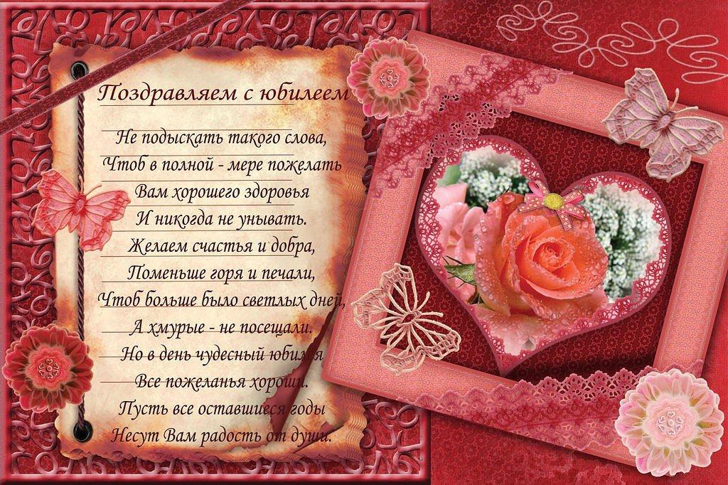 Стихи на заказ примеры поздравлений с юбилеем