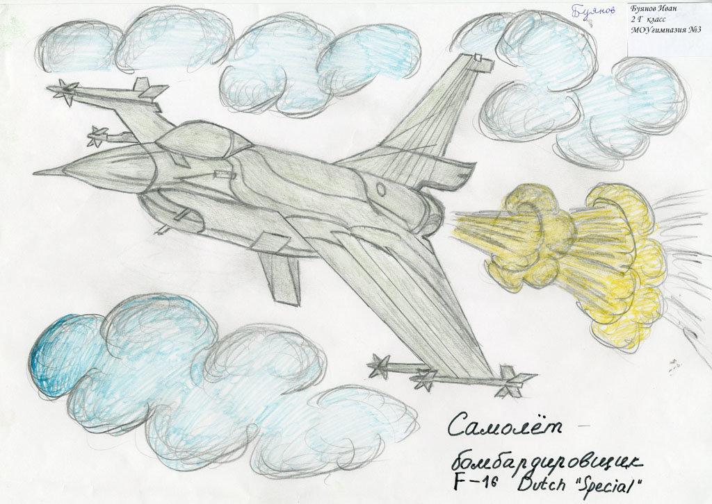 рисунки к дню авиации превращайся советскую