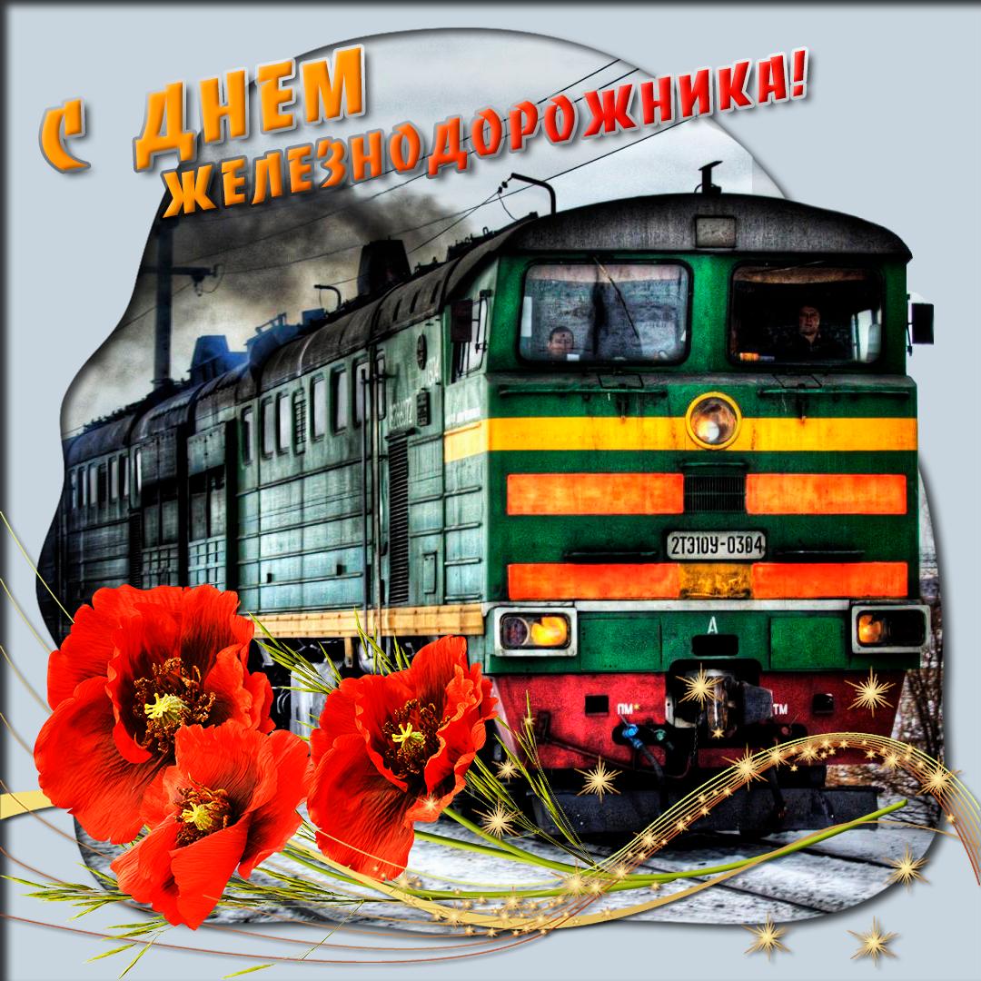 Поздравительная открытки с днем железнодорожника, юбилеем открытка