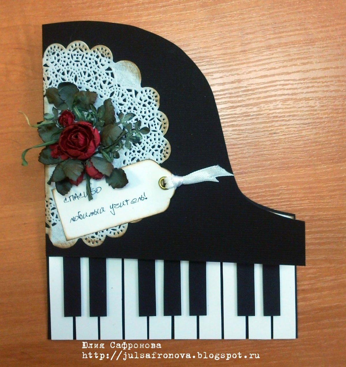 открытка ко дню учителя учителю музыки своими руками снимал также