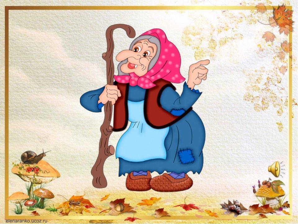 Картинки бабы яги для детей цветные