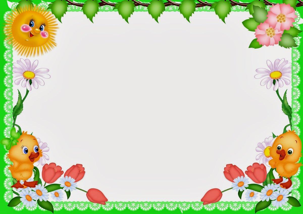 Картинки рамки детские для презентации
